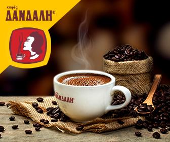 Καφές Δανδάλη Ο Νούμερο 1 καφές της Κρήτης