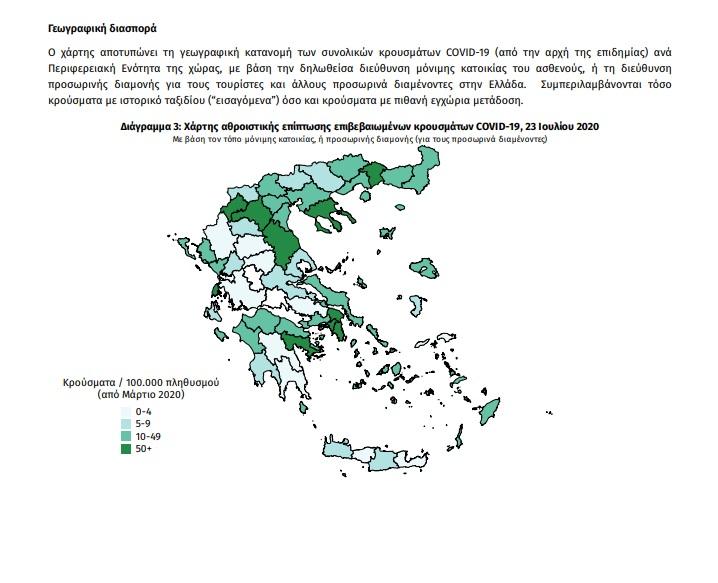 Ο χάρτης του κορωνοϊού στην Ελλάδα: 15 τα εισαγόμενα κρούσματα - 11 στην Αττική (λίστα)
