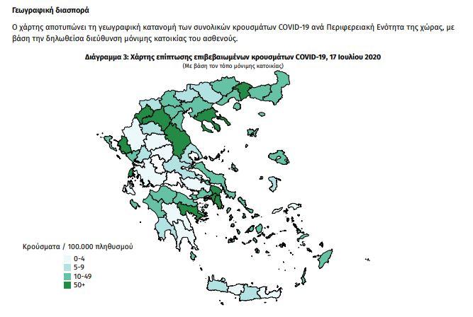 Ο χάρτης του κορωνοϊού στην Ελλάδα: 16 εισαγόμενα - 3 στην Αττική