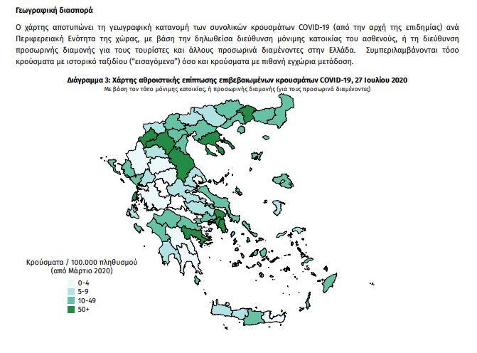 Ο χάρτης του κορωνοϊού στην Ελλάδα: 17 κρούσματα στην Αττική - 9 εισαγόμενα