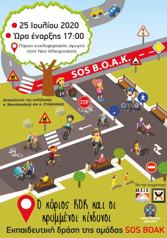 «Ο κύριος ΚΟΚ και οι κρυμμένοι κίνδυνοι»- Εκδήλωση του SOS BOAK για τα παιδιά