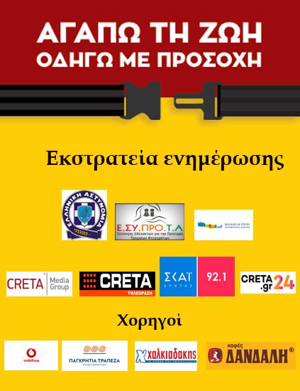Εκστρατεία ενημέρωσης για την οδική ασφάλεια «ΑΓΑΠΩ ΤΗ ΖΩΗ – ΟΔΗΓΩ ΜΕ ΠΡΟΣΟΧΗ»