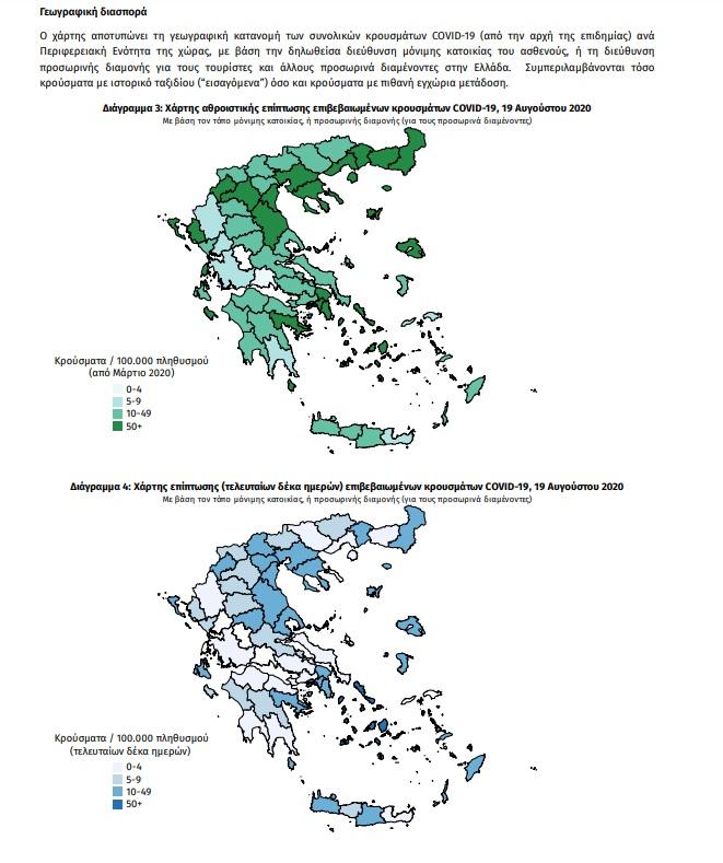 Ο χάρτης του κορωνοϊού στην Ελλάδα: 22 εισαγόμενα κρούσματα - 89 Αττική - 44 Θεσσαλονίκη