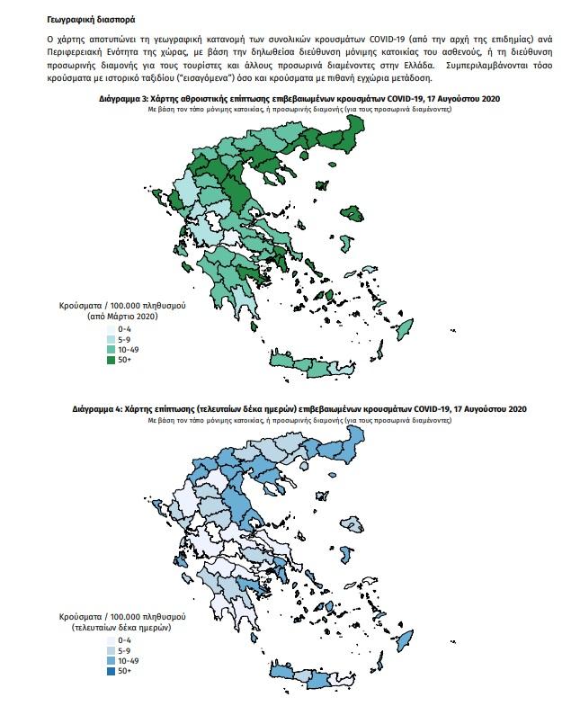 Ο χάρτης του κορωνοϊού στην Ελλάδα: 25 εισαγόμενα κρούσματα - 46 Αττική - 30 Θεσσαλονίκη