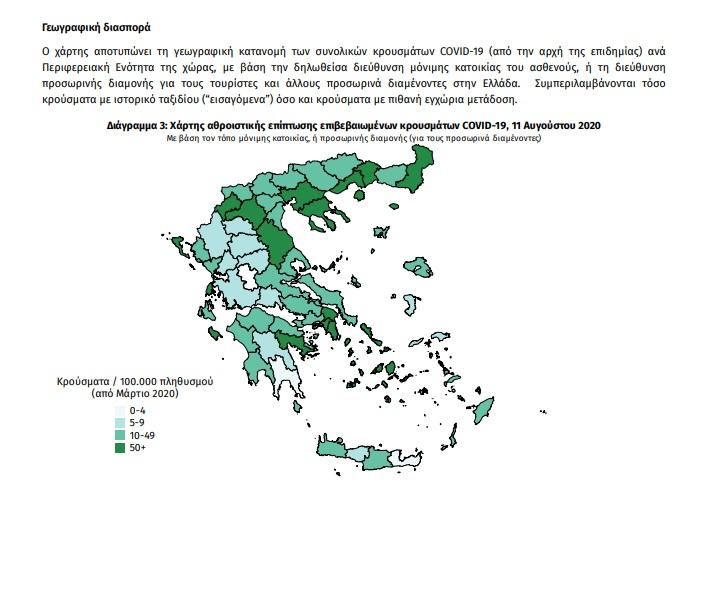 Ο χάρτης του κορωνοϊού στην Ελλάδα: 26 εισαγόμενα κρούσματα - 82 στην Αττική
