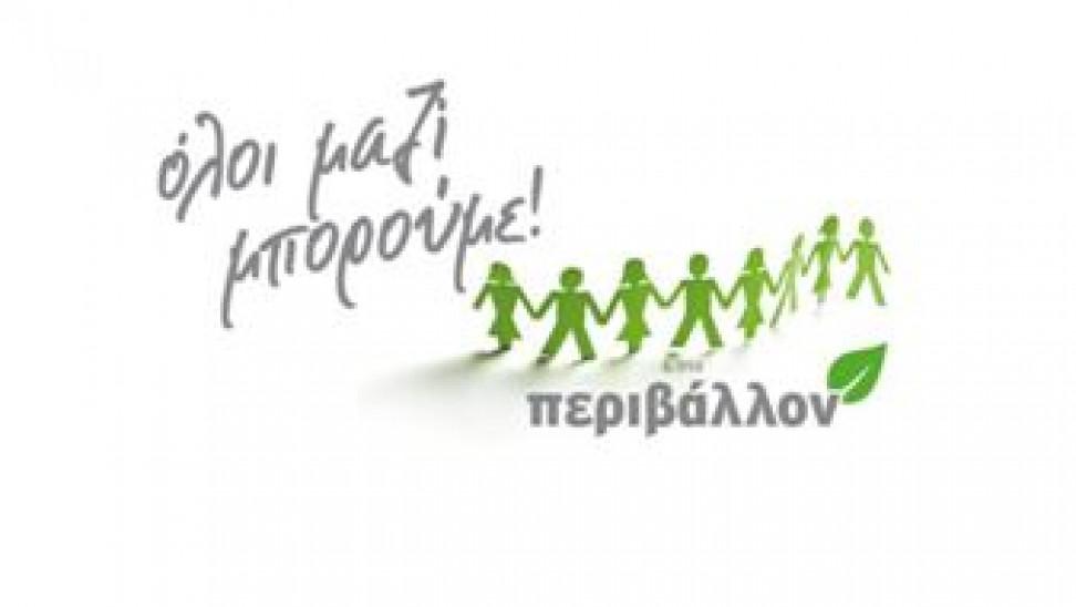 Όλοι Μαζί Μπορούμε: Καθαρισμός ακτών σε Χαλκίδα και Ληχαδονήσια το Σάββατο 8/08