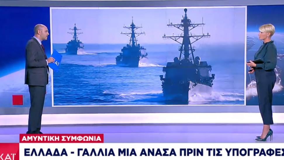 Αμυντική συμφωνία: Ελλάδα - Γαλλία μια ανάσα πριν τις υπογραφές