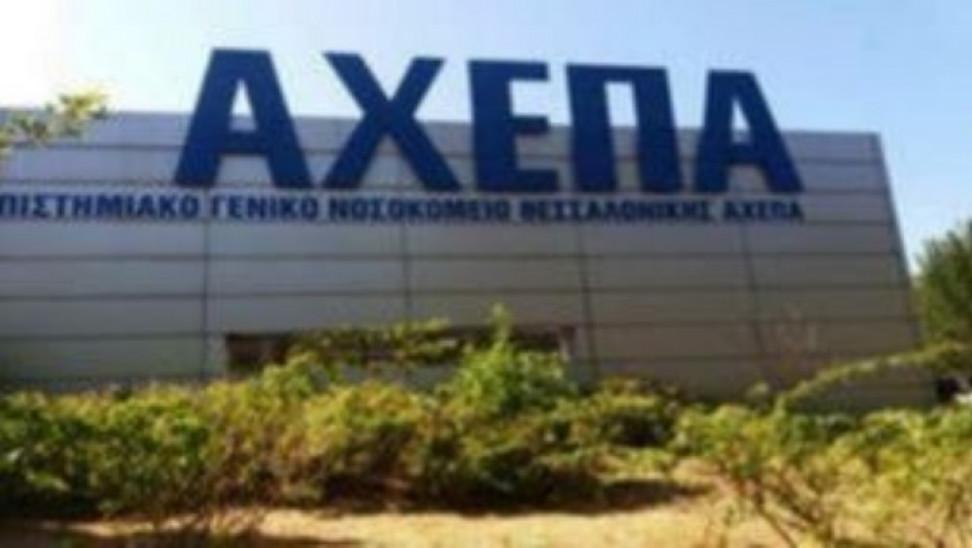 Κορωνοϊός - Ελλάδα: Στους 315 οι νεκροί - Κατέληξε 65χρονος στο ΑΧΕΠΑ