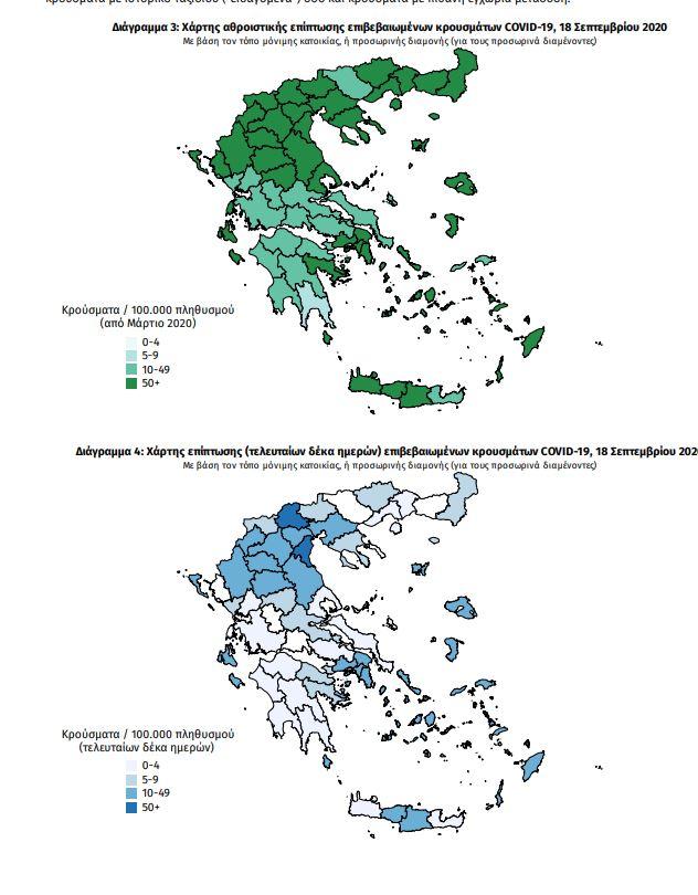 Ο χάρτης του κορωνοϊού στην Ελλάδα: 164 στην Αττική- Tα 25 από γνωστές συρροές