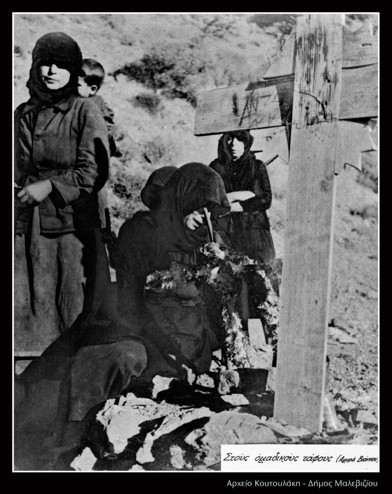 Ολοκαύτωμα Βιάννου: 77 χρόνια μετά, κανένας δεν ξεχνάει
