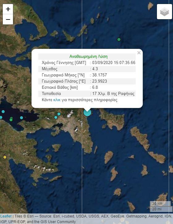 Σεισμός 4,3 Ρίχτερ στην Αττική - Τι λέει ο Ευθύμιος Λέκκας στον ΣΚΑΪ