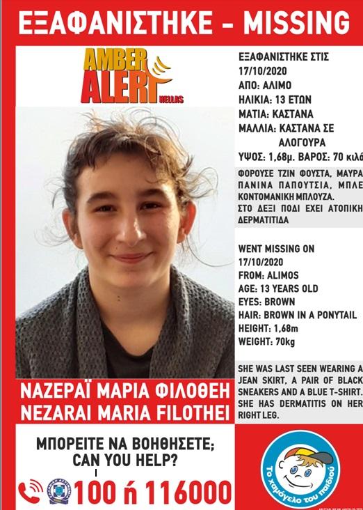 Χαμόγελο του Παιδιού: Εξαφανίστηκε η 13χρονη η Μαρία-Φιλοθέη Ναζεράϊ από Άλιμο