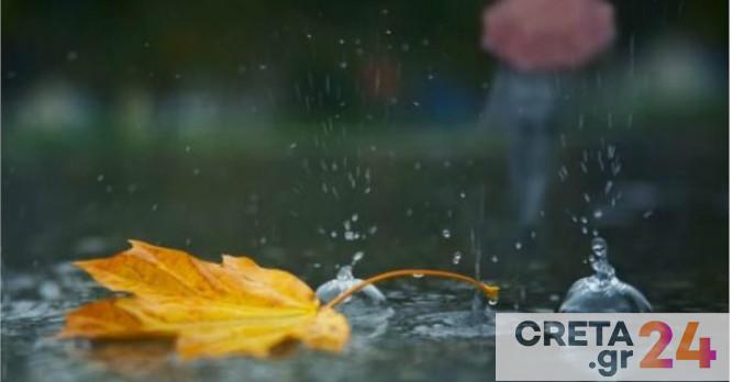 Έρχεται επιτέλους φθινόπωρο στην Κρήτη – Πτώση θερμοκρασίας και βροχές σε όλο το νησί