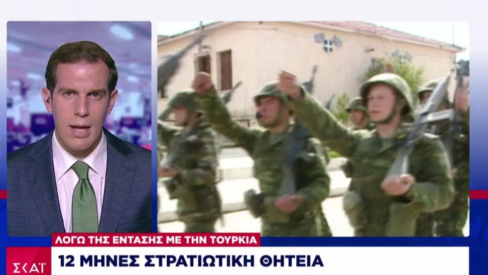 Στρατιωτική θητεία: 12 μήνες λόγω έντασης με Τουρκία-Πότε θα γίνει-Τι είπε ο Παναγιωτόπουλος
