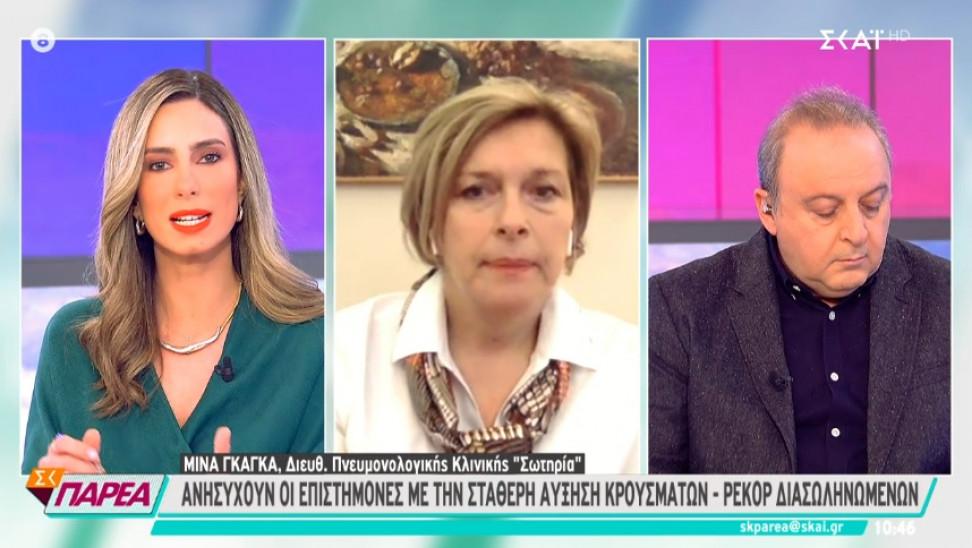 Γκάγκα σε ΣΚΑΪ: Αν δεν προσέξουμε μπορεί να γίνουμε Ιταλία - Δεν ξέρω τι συμβαίνει στη Θεσσαλονίκη