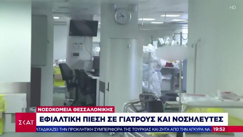 Κορωνοϊός – Θεσσαλονίκη: Χωρίς ΜΕΘ COVID ξεκίνησε η εφημερία 2 νοσοκομείων