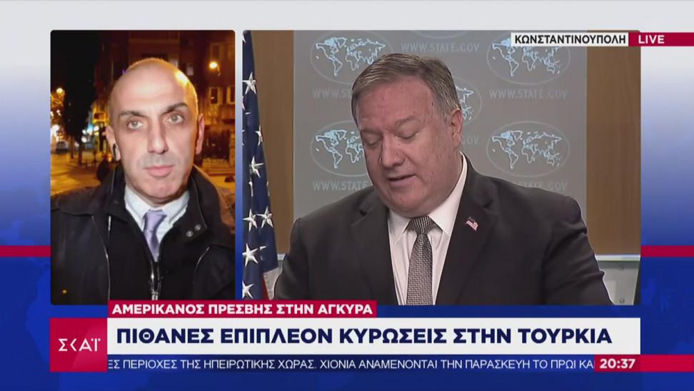 Αμερικανός Πρέσβης στην Άγκυρα: Πιθανές επιπλέον κυρώσεις στην Τουρκία (vid)