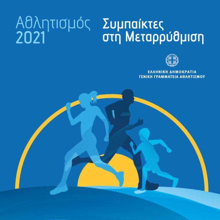«Αθλητισμός 2021- Συμπαίκτες στην μεταρρύθμιση»