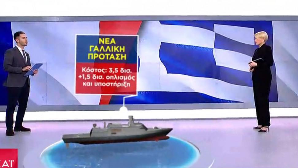Και μετά τα ραφάλ… φρεγάτες: Η νέα γαλλική πρόταση για 4 πλοία (vid)