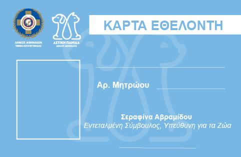 Ο Δήμος Αθηναίων εντείνει τις προσπάθειες για βελτίωση των συνθηκών διαβίωσης των αδέσποτων