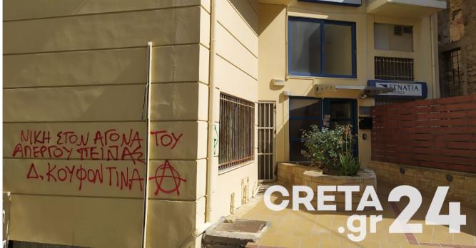 Ηράκλειο: Συλλήψεις για την επίθεση στο γραφείο του Λ. Αυγενάκη