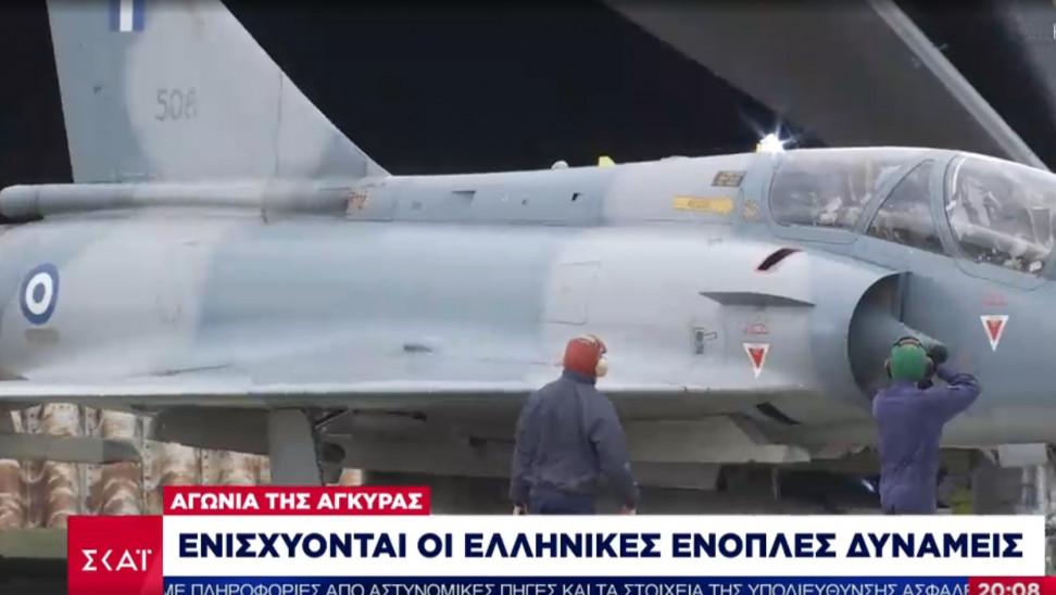 Αγωνία στην Άγκυρα για την ενίσχυση των ελληνικών ενόπλων δυνάμεων