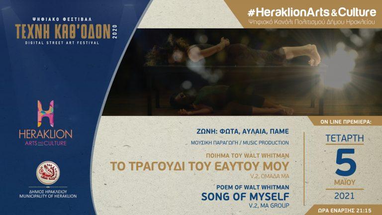 «Song of my self v2» στο ψηφιακό κανάλι πολιτισμού του Δήμου Ηρακλείου