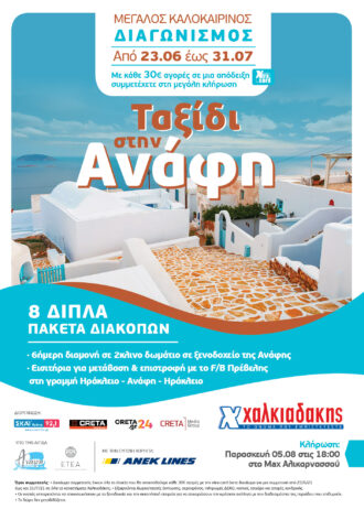 Κάντε τις αγορές σας από τα Super Market Χαλκιαδάκης από τις 23 Ιουνίου έως και τις 31 Ιουλίου και με 30 ευρώ σε μία απόδειξη, συμμετέχετε στην κλήρωση για 8 πακέτα διακοπών στο νησί της Ανάφης